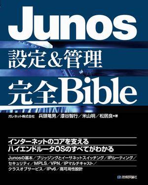 junos_bible.jpg