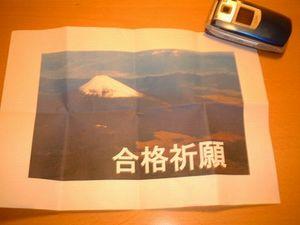 fuji_sp3